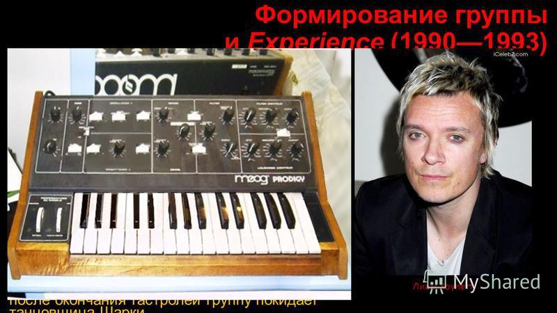 Формирование группы и Experience (19901993) Группа The Prodigy была основана музыкантом Лиамом Хоулеттом в 1990 году. В её тогдашний состав также входили Максим Реалити, Кит Флинт, Лирой Торнхилл и Шарки. Название группы Хаулетт взял от первого приоб