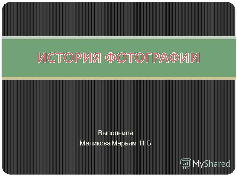 Выполнила: Маликова Марьям 11 Б