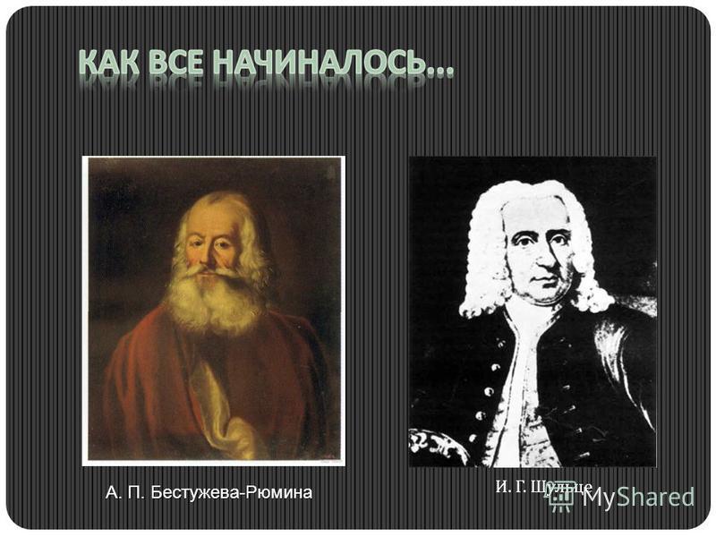 А. П. Бестужева-Рюмина И. Г. Шульце
