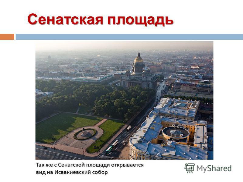 Сенатская площадь Сенатская площадь Так же с Сенатской площади открывается вид на Исаакиевский собор