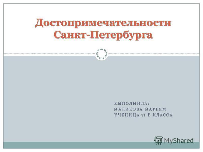 ВЫПОЛНИЛА: МАЛИКОВА МАРЬЯМ МАЛИКОВА МАРЬЯМ УЧЕНИЦА 11 Б КЛАССА УЧЕНИЦА 11 Б КЛАССА Достопримечательности Санкт-Петербурга
