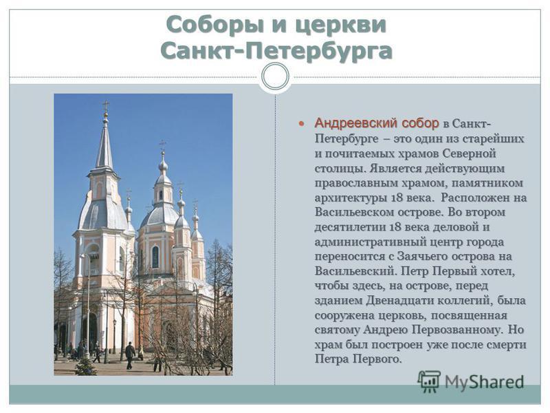 Соборы и церкви Санкт-Петербурга Андреевский собор в Санкт- Петербурге – это один из старейших и почитаемых храмов Северной столицы. Является действующим православным храмом, памятником архитектуры 18 века. Расположен на Васильевском острове. Во втор