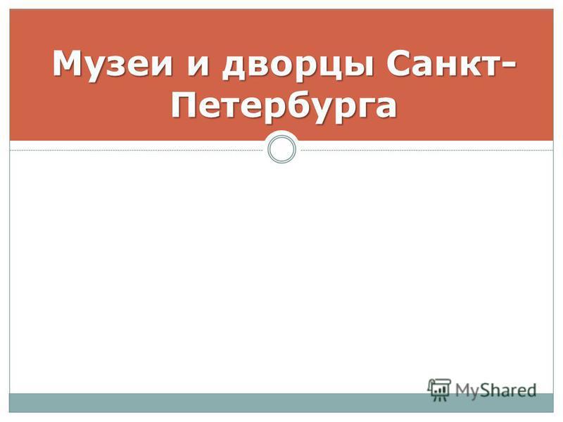 Музеи и дворцы Санкт- Петербурга