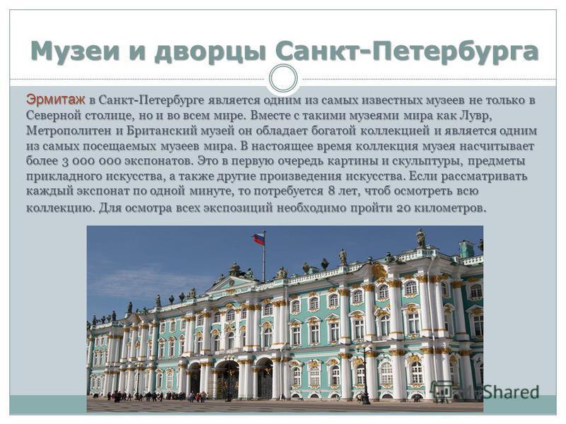 Эрмитаж в Санкт-Петербурге является одним из самых известных музеев не только в Северной столице, но и во всем мире. Вместе с такими музеями мира как Лувр, Метрополитен и Британский музей он обладает богатой коллекцией и является одним из самых посещ