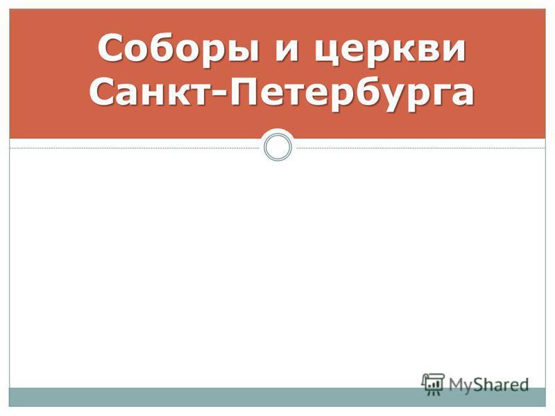 Соборы и церкви Санкт-Петербурга