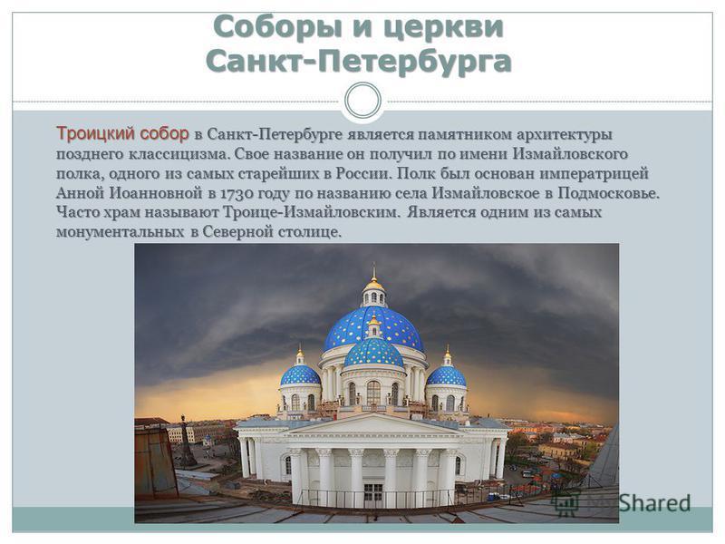 соборы спб фото и название