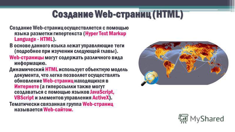 Создание Web-страниц (HTML) Создание Web-страниц осуществляется с помощью языка разметки гипертекста (Hyper Text Markup Language - HTML). В основе данного языка лежат управляющие теги (подробнее при изучении следующей главы). Web-страницы могут содер