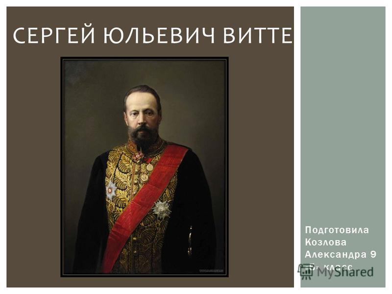 Подготовила Козлова Александра 9 «Б» класс СЕРГЕЙ ЮЛЬЕВИЧ ВИТТЕ