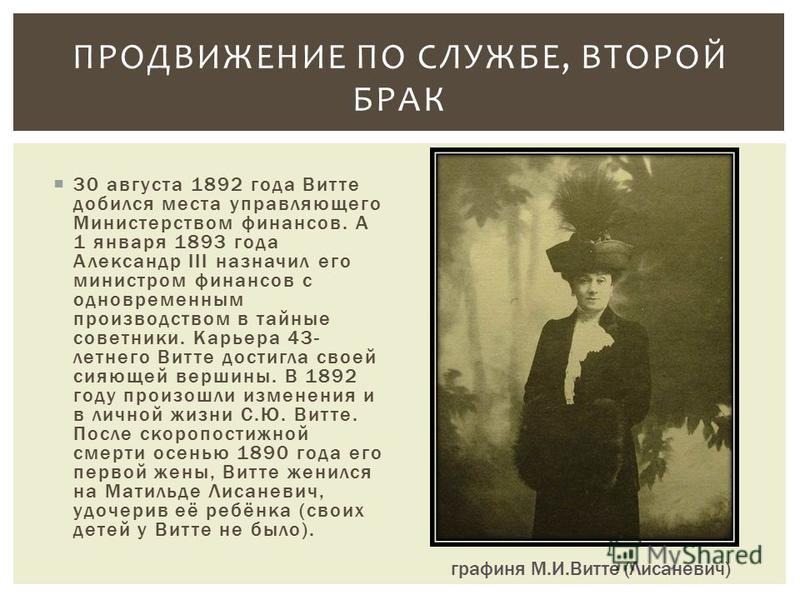 30 августа 1892 года Витте добился места управляющего Министерством финансов. А 1 января 1893 года Александр III назначил его министром финансов с одновременным производством в тайные советники. Карьера 43- летнего Витте достигла своей сияющей вершин