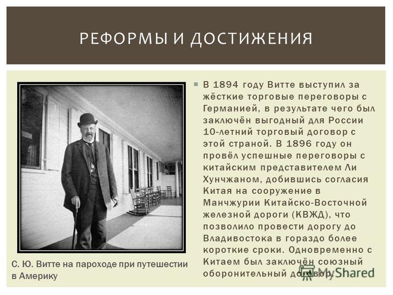 В 1894 году Витте выступил за жёсткие торговые переговоры с Германией, в результате чего был заключён выгодный для России 10-летний торговый договор с этой страной. В 1896 году он провёл успешные переговоры с китайским представителем Ли Хунчжаном, до