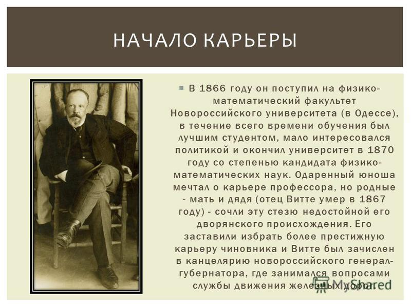 НАЧАЛО КАРЬЕРЫ В 1866 году он поступил на физико- математический факультет Новороссийского университета (в Одессе), в течение всего времени обучения был лучшим студентом, мало интересовался политикой и окончил университет в 1870 году со степенью канд