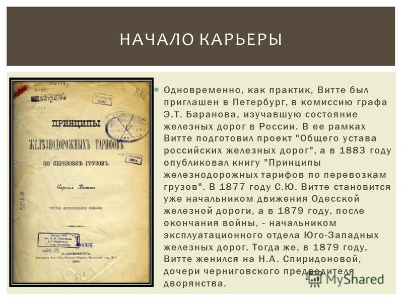 Одновременно, как практик, Витте был приглашен в Петербург, в комиссию графа Э.Т. Баранова, изучавшую состояние железных дорог в России. В ее рамках Витте подготовил проект