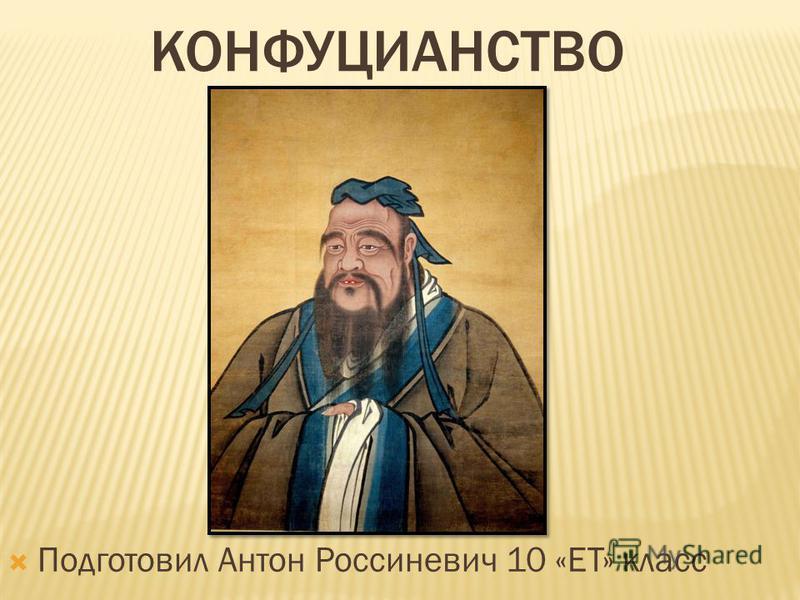 КОНФУЦИАНСТВО Подготовил Антон Россиневич 10 «ЕТ» класс