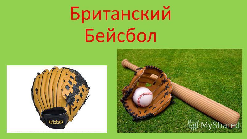 Британский Бейсбол