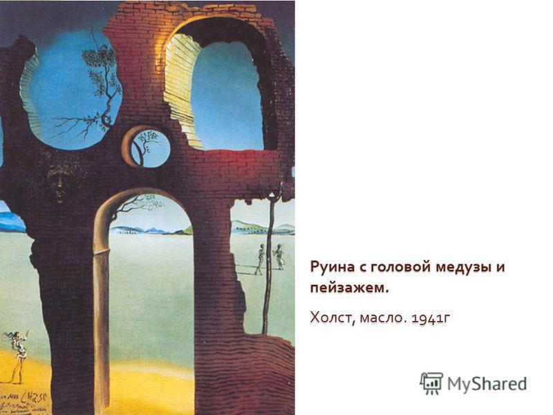 Руина с головой медузы и пейзажем. Холст, масло. 1941 г