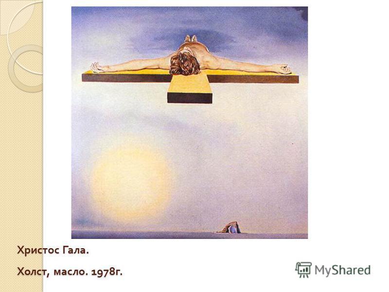 Христос Гала. Холст, масло. 1978 г.