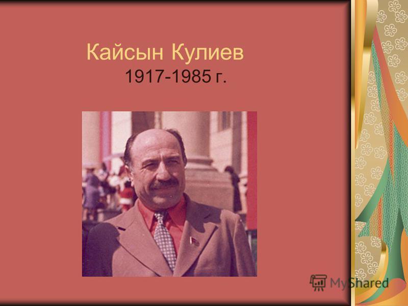 Кайсын Кулиев 1917-1985 г.