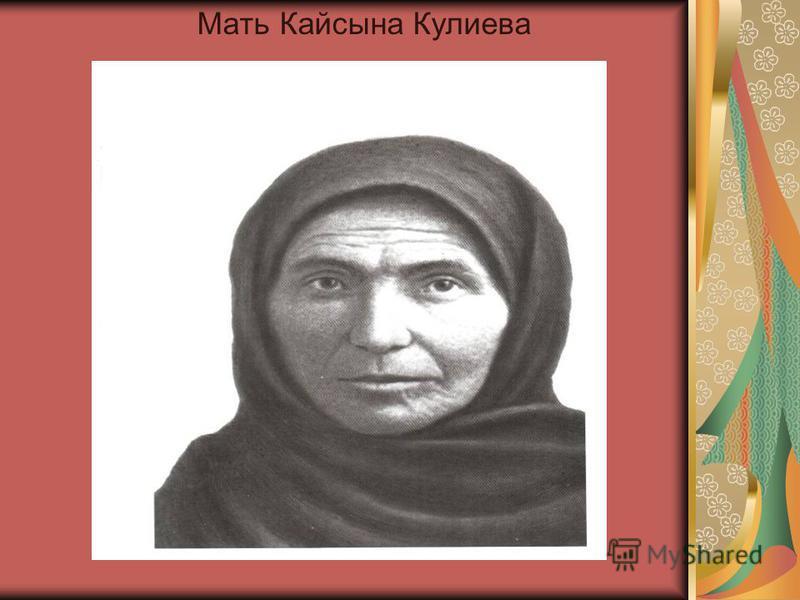 Мать Кайсына Кулиева