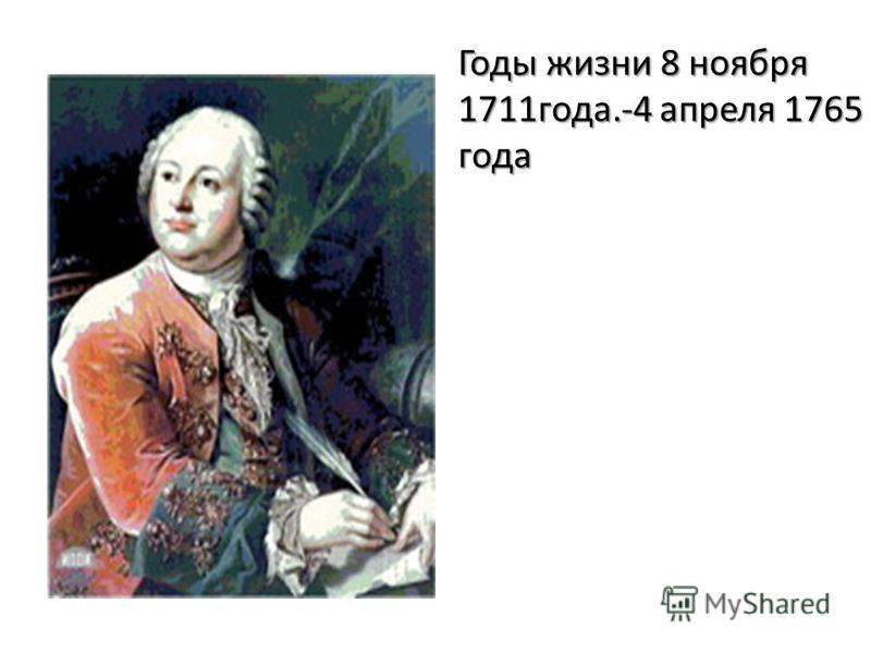 Годы жизни 8 ноября 1711 года.-4 апреля 1765 года