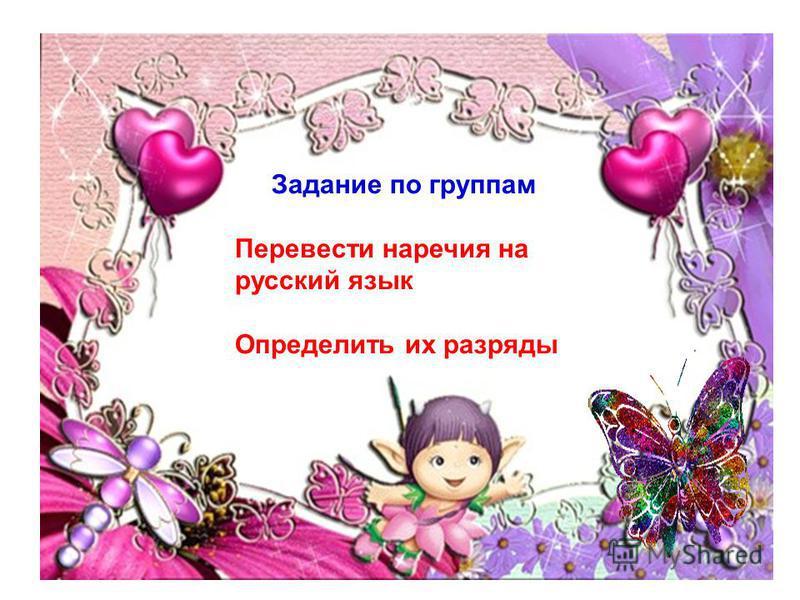 Задание по группам Перевести наречия на русский язык Определить их разряды