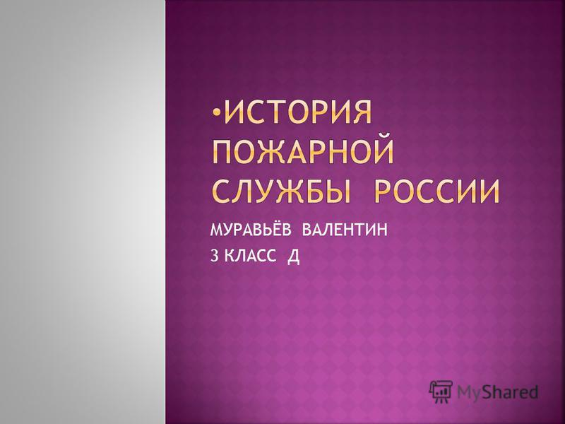 МУРАВЬЁВ ВАЛЕНТИН 3 КЛАСС Д