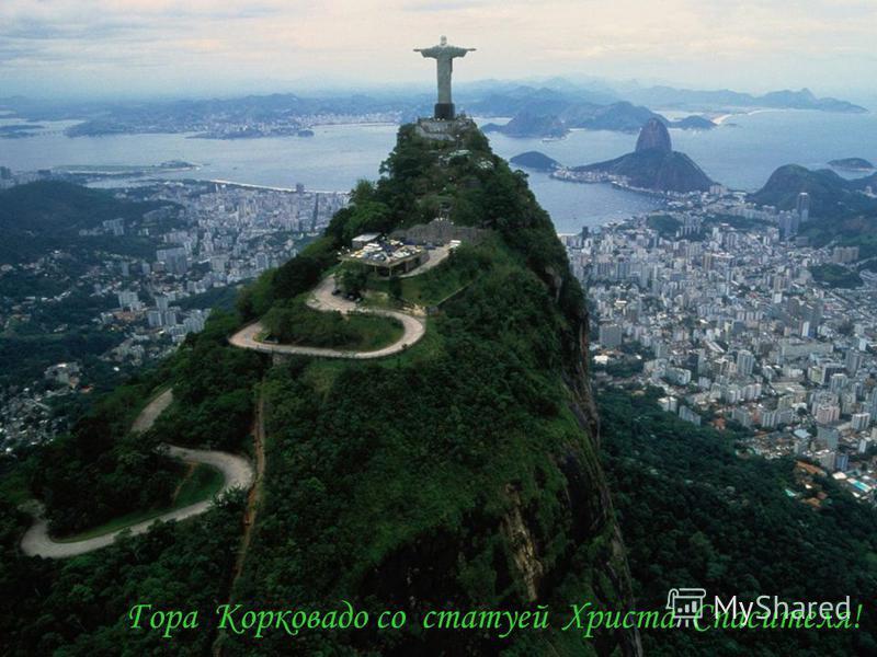 Гора Корковадо со статуей Христа Спасителя!