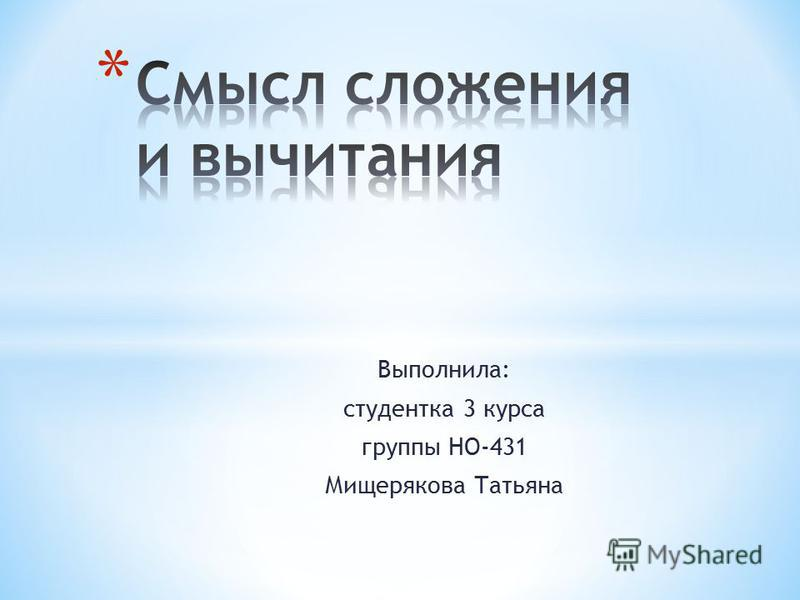 Выполнила: студентка 3 курса группы НО-431 Мищерякова Татьяна