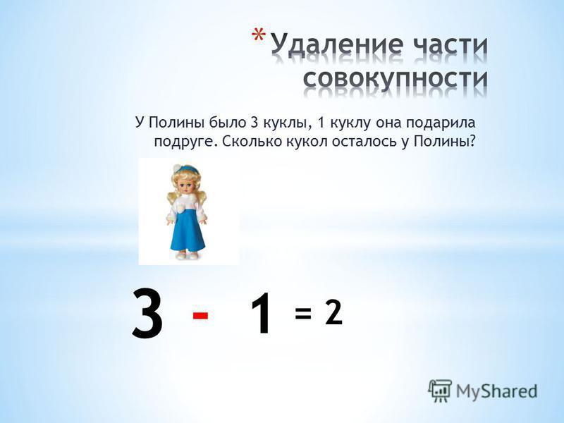 3 1 - = 2