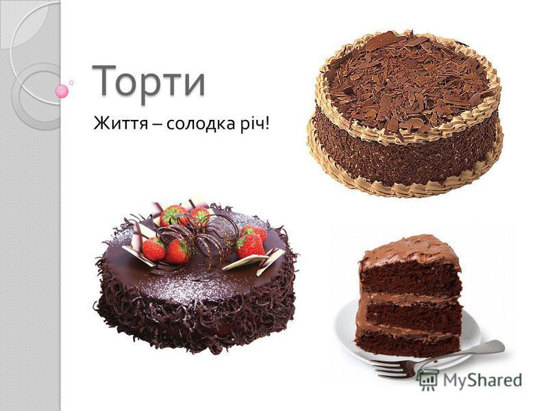 Торти Життя – солодка річ !
