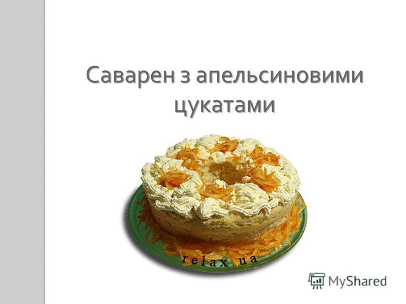 Саварен з апельсиновими цукатами