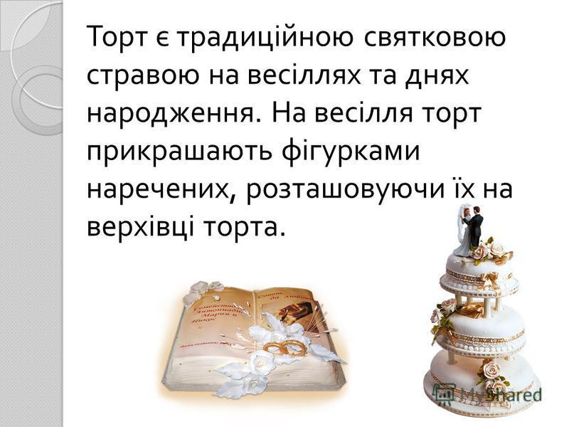Торт є традиційною святковою стравою на весіллях та днях народження. На весілля торт прикрашають фігурками наречених, розташовуючи їх на верхівці торта.