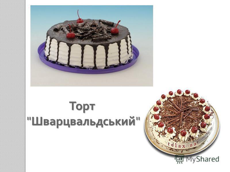 Торт Торт  Шварцвальдський