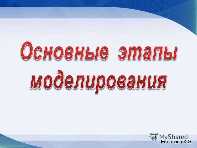 Евпатова К.Э.