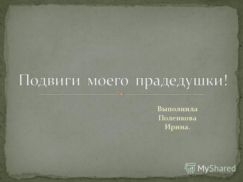 Выполнила Поленкова Ирина.