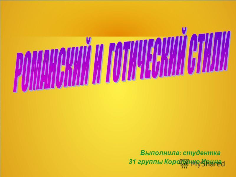 Выполнила: студентка 31 группы Короленко Ирина