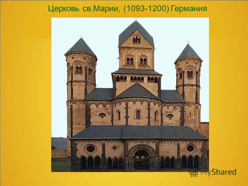 . Церковь св.Марии, (1093-1200) Германия