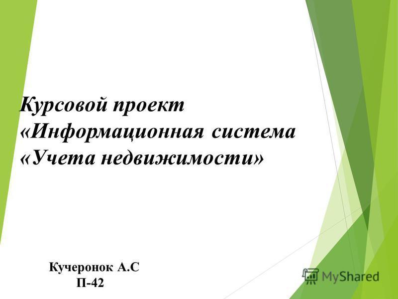 Курсовой проект «Информационная система «Учета недвижимости» Кучеронок А.С П-42