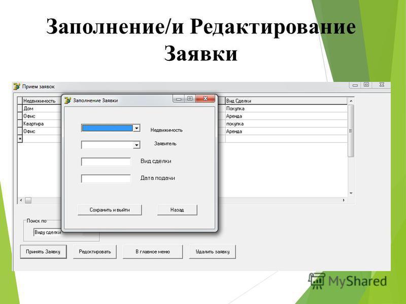 Заполнение/и Редактирование Заявки