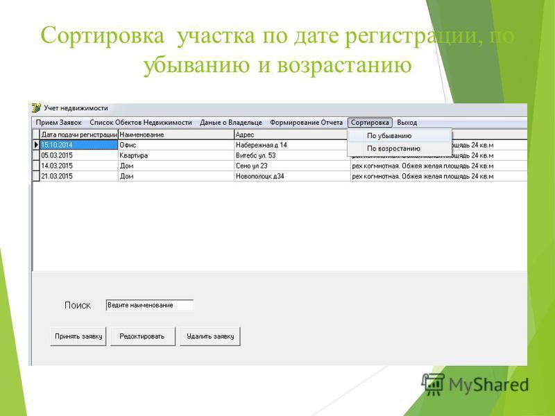 Сортировка участка по дате регистрации, по убыванию и возрастанию