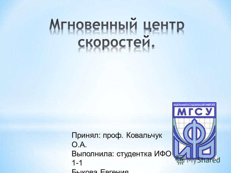 Принял: проф. Ковальчук О.А. Выполнила: студентка ИФО 1-1 Быкова Евгения