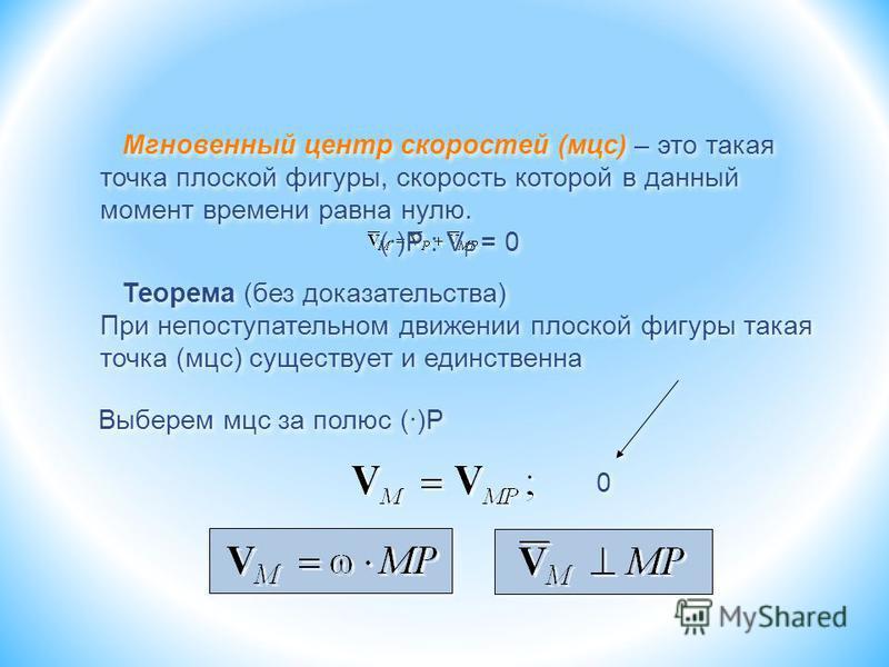 Мгновенный центр скоростей (мтс) – это такая точка плоской фигуры, скорость которой в данный момент времени равна нулю. (·)Р : V P = 0 Мгновенный центр скоростей (мтс) – это такая точка плоской фигуры, скорость которой в данный момент времени равна н
