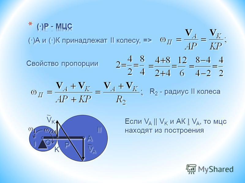 (·)А и (·)К принадлежат II колесу, => (·)А и (·)К принадлежат II колесу, => Свойство пропорции Свойство пропорции Если V A || V K и АК V A, то мтс находят из построения Если V A || V K и АК V A, то мтс находят из построения R 2 - радиус II колеса R 2