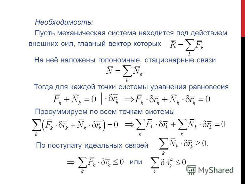 Необходимость: Пусть механическая система находится под действием внешних сил, главный вектор которых Пусть механическая система находится под действием внешних сил, главный вектор которых Тогда для каждой точки системы уравнения равновесия Просуммир