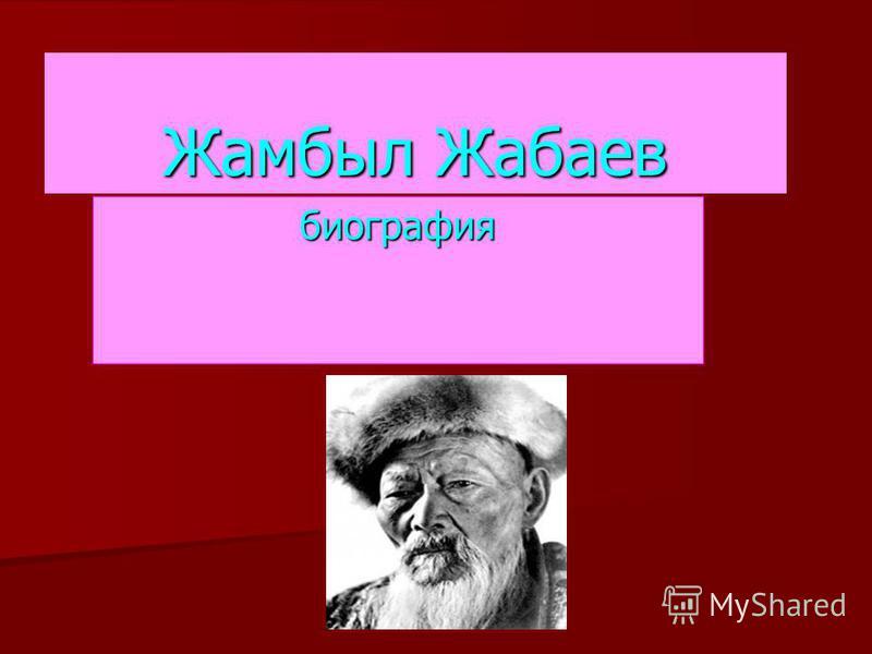 Жамбыл Жабаев биография