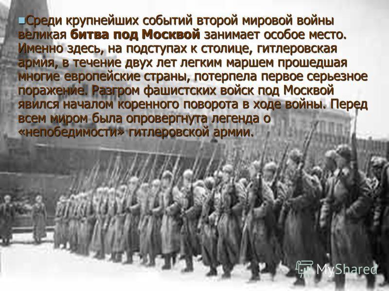 Среди крупнейших событий второй мировой войны великая битва под Москвой занимает особое место. Именно здесь, на подступах к столице, гитлеровская армия, в течение двух лет легким маршем прошедшая многие европейские страны, потерпела первое серьезное