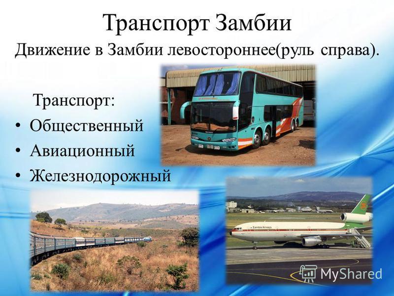 Транспорт Замбии Движение в Замбии левостороннее(руль справа). Транспорт: Общественный Авиационный Железнодорожный