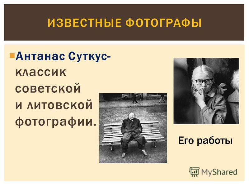 Антанас Суткус- классик советской и литовской фотографиии. ИЗВЕСТНЫЕ ФОТОГРАФЫ Его работы