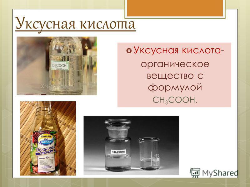 Уксусная кислота Уксусная кислота- органическое вещество с формулой CH 3 COOH.