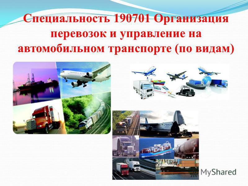 Специальность 190701 Организация перевозок и управление на автомобильном транспорте (по видам)
