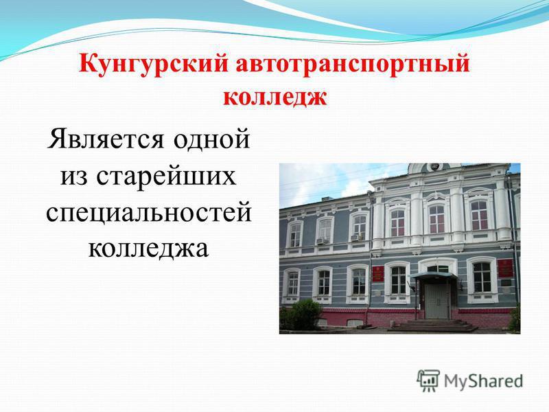 Кунгурский автотранспортный колледж Является одной из старейших специальностей колледжа